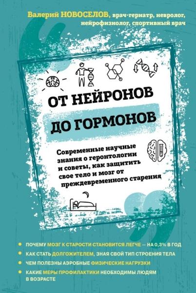 От нейронов до гормонов. Современные научные знания о геронтологии и советы