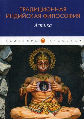 Традиционная индийская философия. Астика