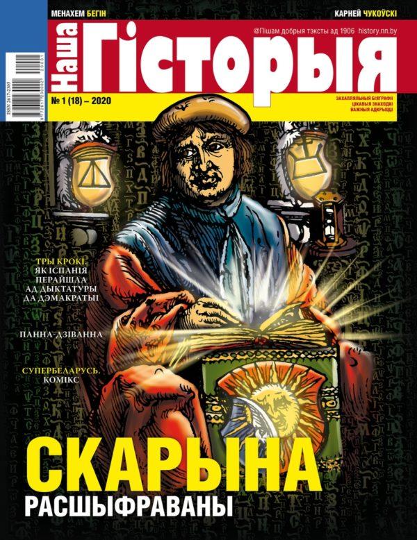 """Часопiс Наша гісторыя. Журнал """"Наша гісторыя"""" №1 (18)"""