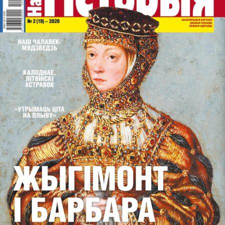 """Часопiс Наша гісторыя. Журнал """"Наша гісторыя"""" №2 (19)"""