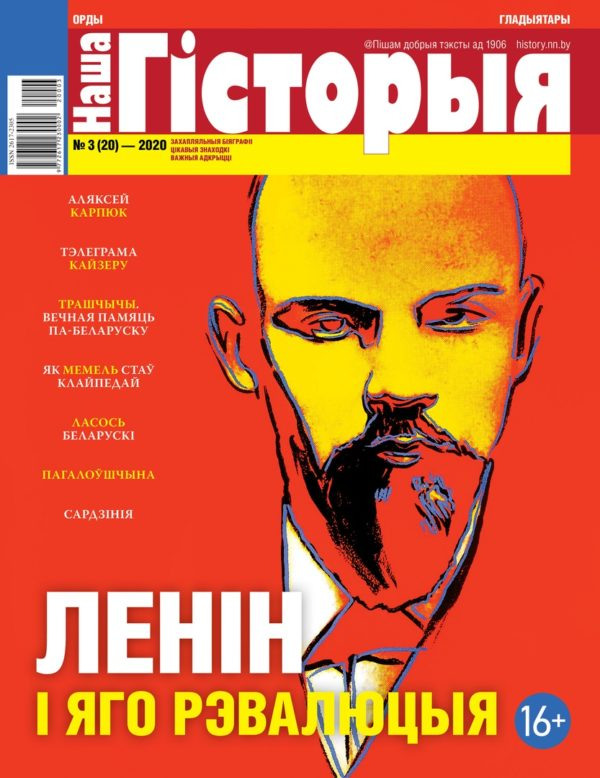 """Часопiс Наша гісторыя. Журнал """"Наша гісторыя"""" №3 (20)"""
