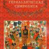 Геральдическая символика. 2-е изд.