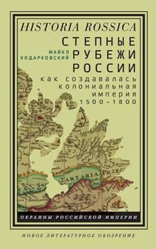 Степные рубежи России: как создавалась колониальная империя. 1500–1800