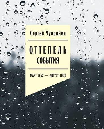 Оттепель: События. Март 1953 – август 1968 года