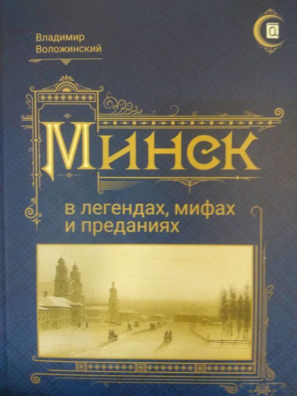 Минск в легендах