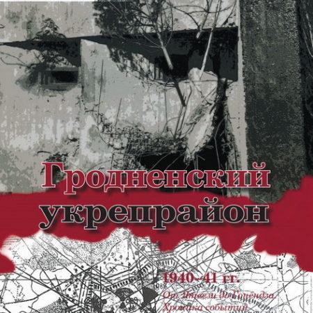Гродненский укрепрайон 1940-1941. Хроника событий. От Ятвези до Гонёндза