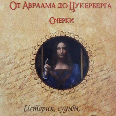 От Авраама до Цукерберга : очерки : история